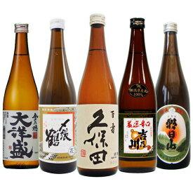 〆張鶴 景虎 と 新潟の晩酌酒 飲み比べ ギフトセット720ml×5本 送料無料 新潟 日本酒