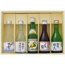 八海山〆張鶴と新潟の酒 お試し飲み比べギフトセット300ml×5本 送料無料