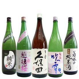 日本酒 久保田 と 新潟 の 純米酒 飲み比べセット 1800ml×5本 送料無料