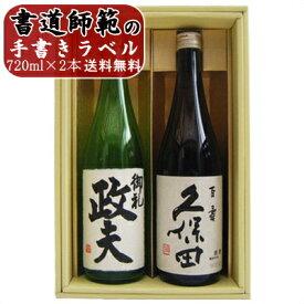名入れ 日本酒 久保田 百寿 と 名前入り 高野酒造 辛口純米酒 飲み比べセット 720ml×2本 プレゼント ギフト セット 送料無料 令和