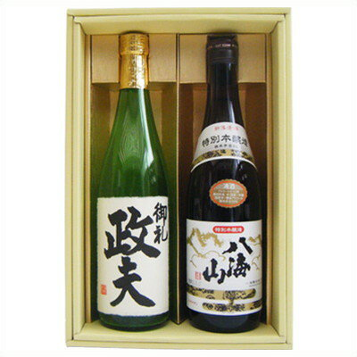 名入れ 日本酒 八海山 特別本醸造 と 名前入り 高野酒造 辛口純米酒 飲み比べセット 720ml×2本 プレゼント ギフト セット 送料無料
