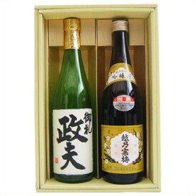 名入れ 日本酒 越乃寒梅 別撰 と 名前入り 高野酒造 辛口純米酒 飲み比べセット 720ml×2本 プレゼント ギフト セット 送料無料 令和