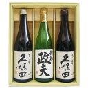 名入れ 日本酒 久保田 千寿 百寿 と 名前入り 高野酒造 辛口純米酒 飲み比べセット 720ml×3本 プレゼント ギフト セ…