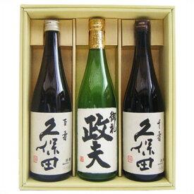 名入れ 日本酒 久保田 千寿 百寿 と 名前入り 高野酒造 辛口純米酒 飲み比べセット 720ml×3本 プレゼント ギフト セット 送料無料 令和