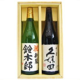 名入れ 日本酒 久保田千寿 と 名前入り 高野酒造 辛口純米酒 飲み比べセット 1800ml×2本 プレゼント ギフト セット 送料無料 令和