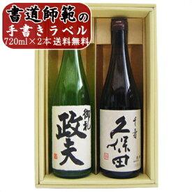 名入れ 日本酒 久保田 千寿 と 名前入り 高野酒造 辛口純米酒 飲み比べセット 720ml×2本 プレゼント ギフト セット 送料無料 令和
