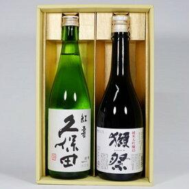 日本酒 久保田 紅寿と獺祭 純米大吟醸 45 飲み比べセット720ml×2本 送料無料