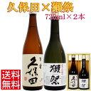 お歳暮 日本酒 獺祭 純米大吟醸 45 と 久保田 百寿 飲み比べセット 720ml×2本 送料無料