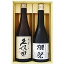 日本酒 久保田 千寿と獺祭 純米大吟醸45 飲み比べセット720ml×2本 送料無料