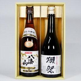 日本酒 八海山 特別本醸造と獺祭 純米大吟醸45 飲み比べセット720ml×2本 送料無料