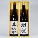 日本酒 久保田 千寿と獺祭 純米大吟醸 飲み比べセット1800ml×2本 送料無料