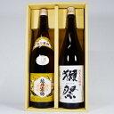 日本酒 越乃寒梅 白ラベルと獺祭 純米大吟醸45 飲み比べセット1800ml×2本 送料無料