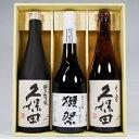 日本酒 久保田 純米大吟醸 千寿 吟醸と獺祭 純米大吟醸 三割九分 飲み比べセット720ml×3本 送料無料