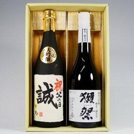 敬老の日 名入れ 日本酒 獺祭 純米大吟醸 三割九分と大吟醸酒名前入れギフト720ml×2本ギフトセット 送料無料 増税前