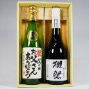 名入れ 日本酒 獺祭 純米大吟醸 三割九分と名入れ辛口純米酒 プレゼントギフトセット高野酒造 辛口純米酒 獺祭 720ml…