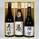 名入れ 日本酒 獺祭純米大吟醸 45 久保田 千寿と大吟醸酒名前入れ プレゼントギフトセット高野酒造 大吟醸酒名前入れ …