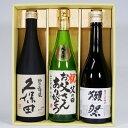 名入れ 日本酒 獺祭純米大吟醸 45 久保田 純米大吟醸と名入れ辛口純米酒 プレゼントギフトセット高野酒造 辛口純米酒 …