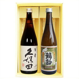 日本酒 久保田 百寿と鶴齢 本醸造 飲み比べギフトセット720ml×2本 送料無料