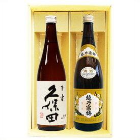 日本酒 久保田 百寿と越乃寒梅 白ラベル 飲み比べギフトセット720ml×2本 送料無料