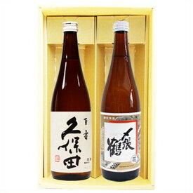 日本酒 久保田 百寿と〆張鶴 花 飲み比べギフトセット720ml×2本 送料無料