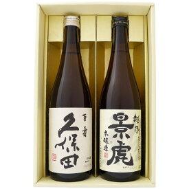 日本酒 久保田 百寿と越乃景虎 本醸造 飲み比べギフトセット720ml×2本 送料無料