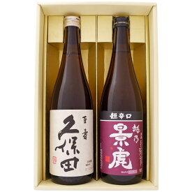 日本酒 久保田 百寿と越乃景虎 超辛口 飲み比べギフトセット720ml×2本 送料無料
