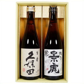 日本酒 久保田 百寿と越乃景虎 龍 飲み比べギフトセット720ml×2本 送料無料