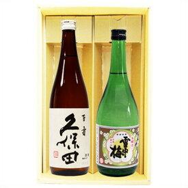 日本酒 久保田 百寿と雪中梅 本醸造 飲み比べギフトセット720ml×2本 送料無料