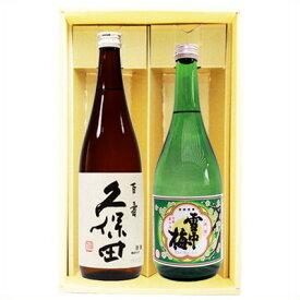 日本酒 久保田 百寿と雪中梅 普通酒 飲み比べギフトセット720ml×2本 送料無料