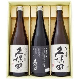 日本酒 久保田 百寿 千寿 純米大吟醸 飲み比べギフトセット720ml×3本 送料無料