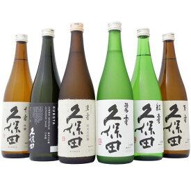 日本酒 久保田 萬寿 碧寿 純米大吟醸 紅寿 千寿 百寿 6本飲み比べセット720ml×6本 送料無料