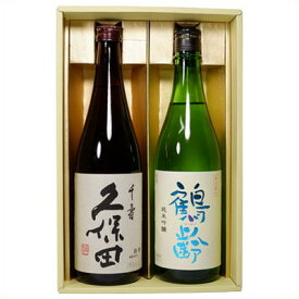日本酒 久保田 千寿と鶴齢 純米吟醸 飲み比べギフトセット720ml×2本 送料無料