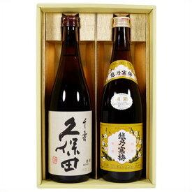 日本酒 久保田 千寿と越乃寒梅 白ラベル 飲み比べギフトセット720ml×2本 送料無料