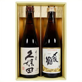 日本酒 久保田 千寿と〆張鶴 雪 特別本醸造 飲み比べギフトセット720ml×2本 送料無料