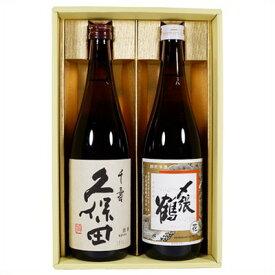 日本酒 久保田 千寿と〆張鶴 花 飲み比べギフトセット720ml×2本 送料無料