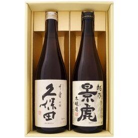 日本酒 久保田 千寿と越乃景虎 本醸造 飲み比べギフトセット720ml×2本 送料無料