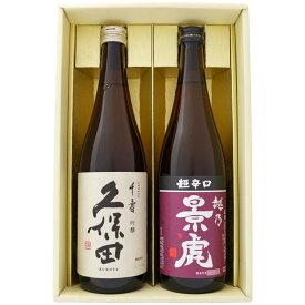 日本酒 久保田 千寿と越乃景虎 超辛口 飲み比べギフトセット720ml×2本 送料無料