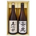 日本酒 久保田 千寿と越乃景虎 龍 飲み比べギフトセット720ml×2本 送料無料