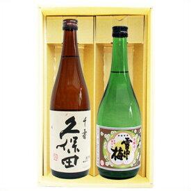 日本酒 久保田 千寿と雪中梅 本醸造 飲み比べギフトセット720ml×2本 送料無料