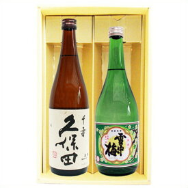 日本酒 久保田 千寿と雪中梅 普通酒 飲み比べギフトセット720ml×2本 送料無料