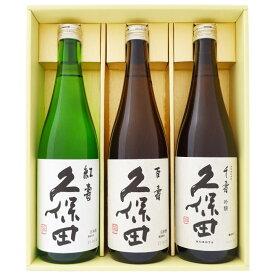 日本酒 久保田 紅寿 千寿 百寿 飲み比べセット720ml×3本 送料無料
