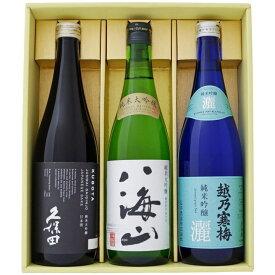 日本酒 久保田 純米大吟醸と越乃寒梅 灑 純米吟醸 八海山 純米吟醸 飲み比べギフトセット720ml×3本 送料無料