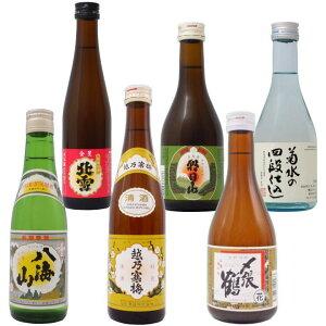日本酒 越乃寒梅 八海山 〆張鶴と新潟の代表銘酒お試し飲み比べセット 300ml×6本 送料無料