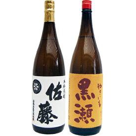 やきいも黒瀬 芋 1800ml鹿児島酒造 と佐藤 白 1800ml 芋焼酎 飲み比べ 2本セット