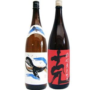 克 芋 1800ml東酒造 とくじらのボトル 芋 1800ml大海酒造 焼酎 飲み比べセット 2本セット