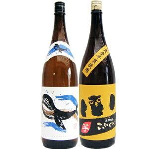 こふくろう 芋1800ml研醸 とくじらのボトル 芋 1800ml大海酒造 焼酎 飲み比べセット 2本セット