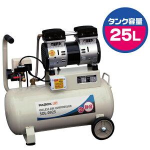 PAOCK(パオック) 静音オイルレスエアコンプレッサ SOL-0925【オイルレスタイプ】【静音タイプ】【タンク容量25L】
