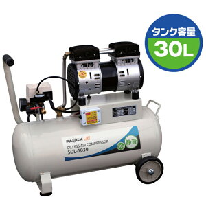 PAOCK(パオック) 静音オイルレスエアコンプレッサ SOL-1030【オイルレスタイプ】【静音タイプ】【タンク容量30L】
