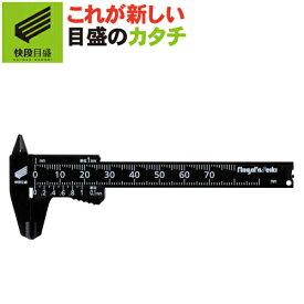 新潟精機【快段目盛**かいだんめもり**】プラスチックノギス 軽快 70mm PC-70KD 【小型 PC 軽い 黒 階段】