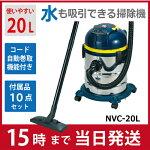 【あす楽対応】【送料無料】大掃除業務用掃除機業務用掃除機ステンレスバキュームクリーナーNVC-20L